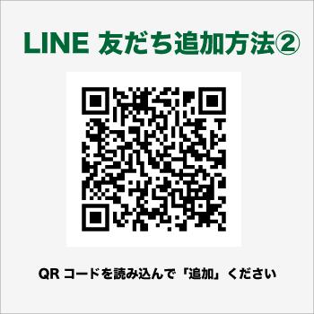QRコードでLineの友達追加