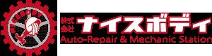 【公式】ナイスボディ-車の修理・鈑金塗装ならおまかせ | 登米 石巻 気仙沼 南三陸